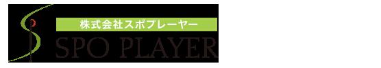 株式会社スポプレーヤー|お香販売・スポーツ交流・文化交流|豊田市
